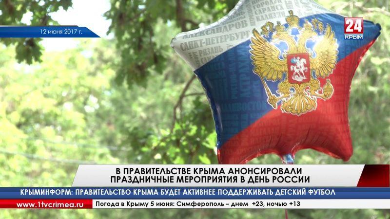В крымском правительстве анонсировали праздничные мероприятия в День России