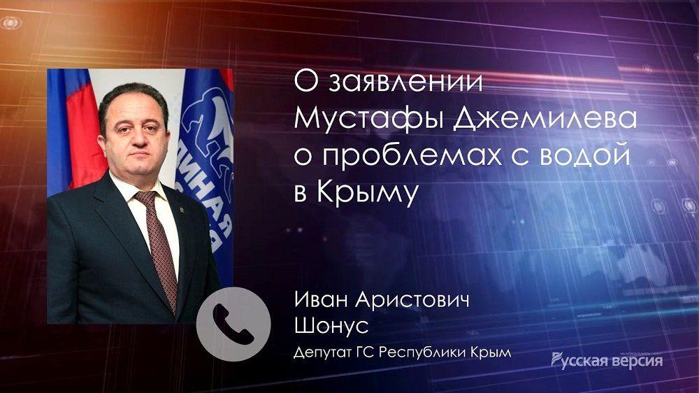Это геноцид против жителей Крыма со стороны Украины - Иван Шонус