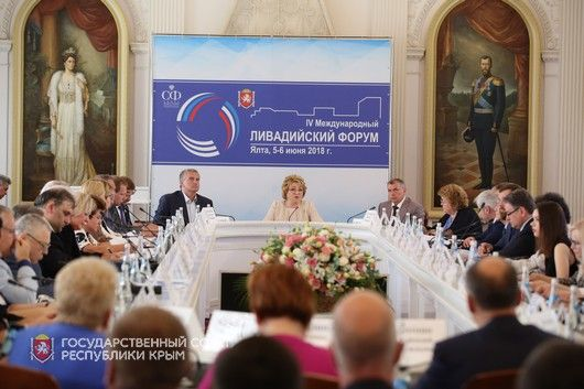 В Крыму прошло пленарное заседание IV Международного Ливадийского форума