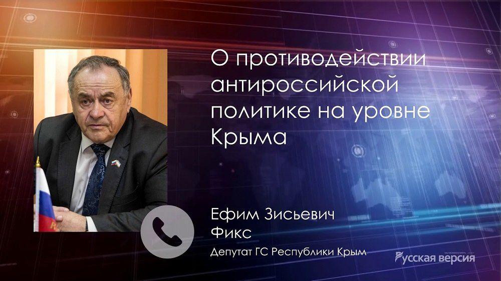 Ефим Фикс о противодействии антироссийской политике на уровне Крыма