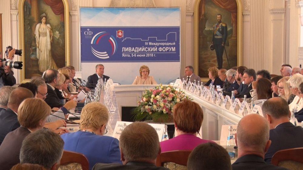 В Ялте состоялось пленарное заседание IV Ливадийского форума