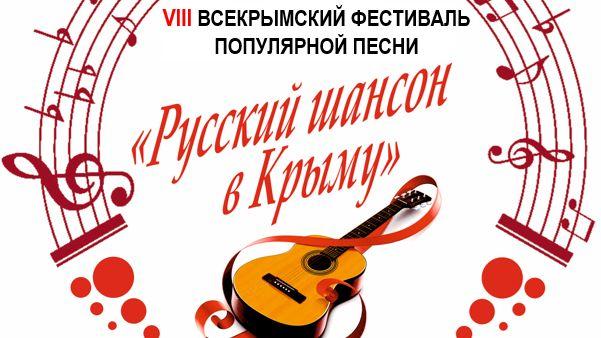 Всекрымский фестиваль популярной песни состоится в рамках Международного фестиваля «Великое русское слово»