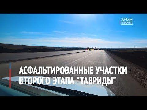 Компания «ВАД» заасфальтировала почти половину трассы «Таврида» от Керчи до Симферополя