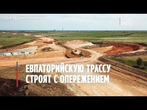 «Центродорстрой» закупил полсотни единиц новой техники для строительства трассы на Евпаторию