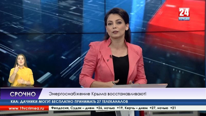В Крыму восстанавливается электроснабжение