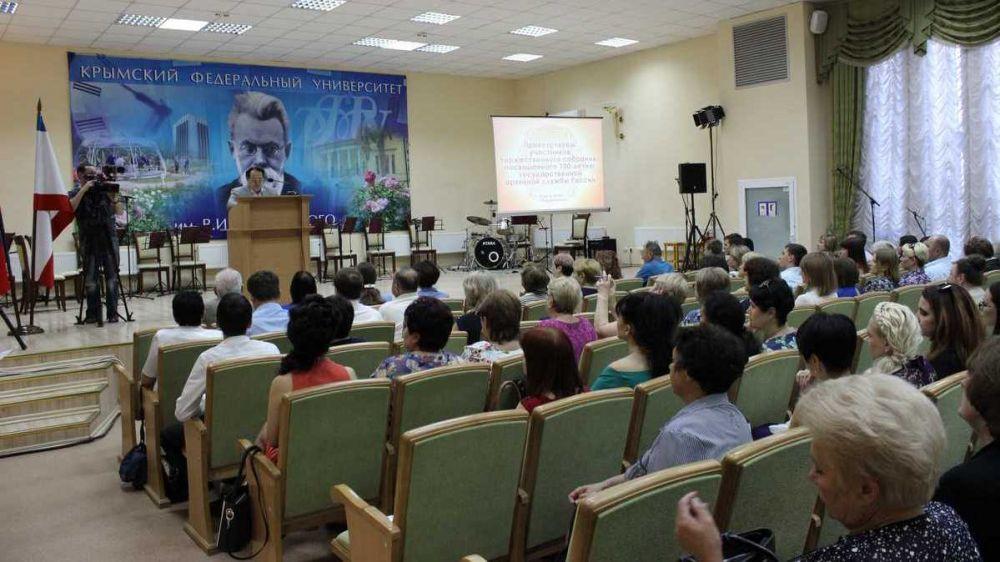 В КФУ им. В.И. Вернадского состоялось торжественное собрание, посвященное 100-летию государственной архивной службы России