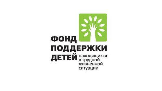 Минтруд РК информирует о конкурсных отборах инновационных социальных проектов Фондом поддержки детей, находящихся в трудной жизненной ситуации