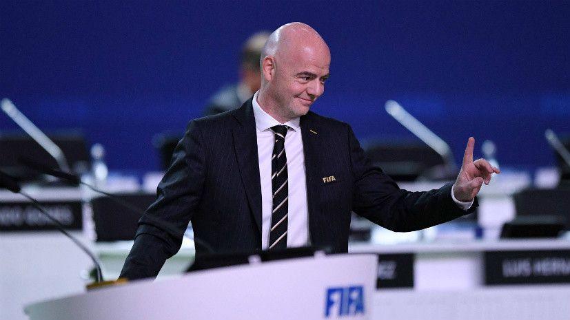Где пройдёт ЧМ-2026 по футболу: глава ФИФА Инфантино объявляет итоги голосования исполкома