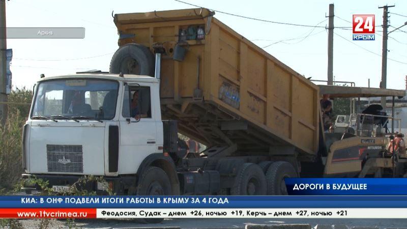 С. Аксёнов: «Дорожное строительство – это один из основных видов деятельности правительства Республики Крым»