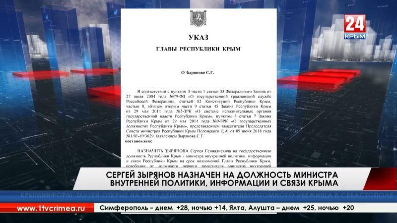 У министерства внутренней политики, информации и связи Крыма новый руководитель. Им стал Сергей Зырянов