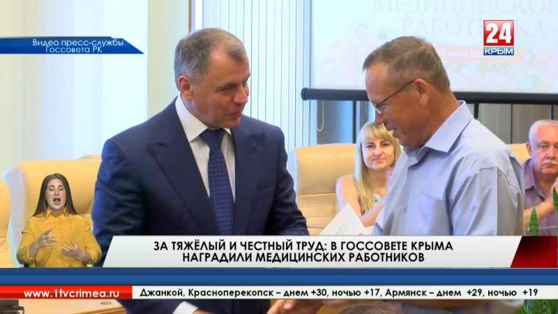 За тяжёлый и честный труд: в Госсовете Крыма наградили медицинских работников