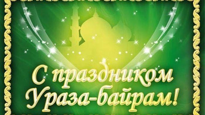 Поздравления на Ураза Байрам 2018 в прозе