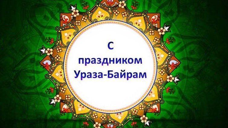 Поздравление с праздником Ураза-байрам!