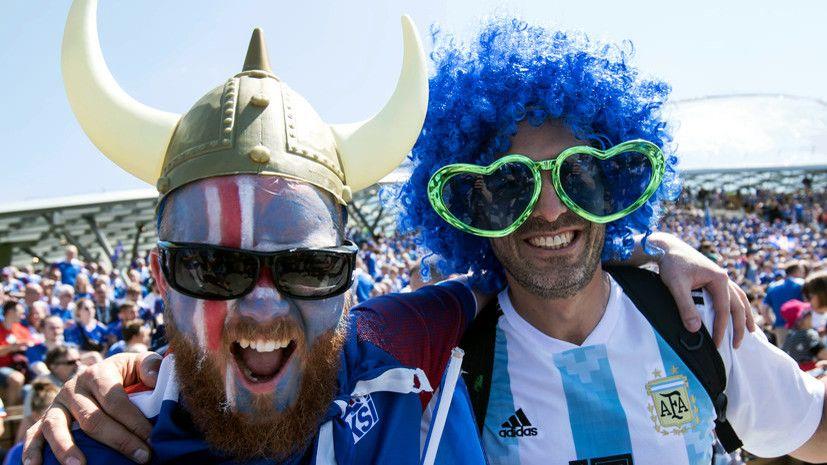 «Покажите нам вашего Месси»: как болельщики Исландии и Аргентины поддерживали свои команды