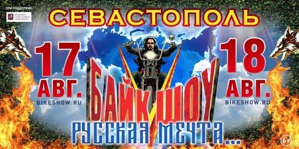 В Севастополе полным ходом готовятся к байк-шоу