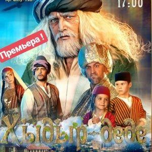 Премьера крымскотатарской сказки собрала аншлаг