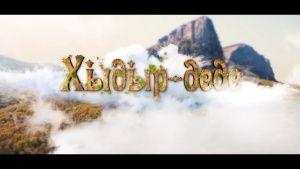 Сказку «Хыдыр деде» покажут в кинотеатрах Крыма