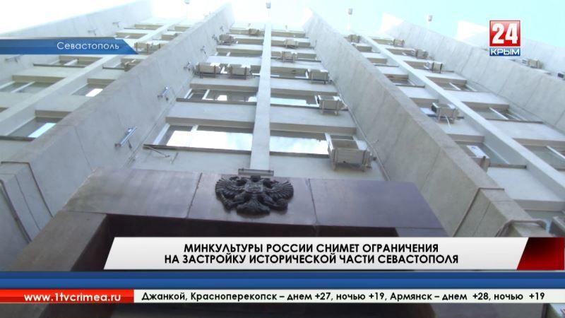 Минкультуры России снимет ограничения на застройку исторической части Севастополя