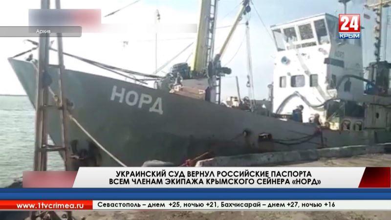 Украинский суд вернул российские паспорта всем членам экипажа крымского сейнера «Норд»
