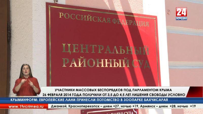 Вынесен приговор участникам массовых беспорядков под парламентом Крыма 26 февраля 2014 года: от 3,5 до 4,5 лет условно