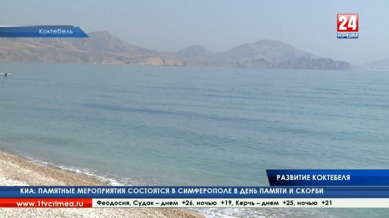 Развитие туристско-рекреационного кластера «Коктебель» и самого курортного посёлка обсудили в Симферополе