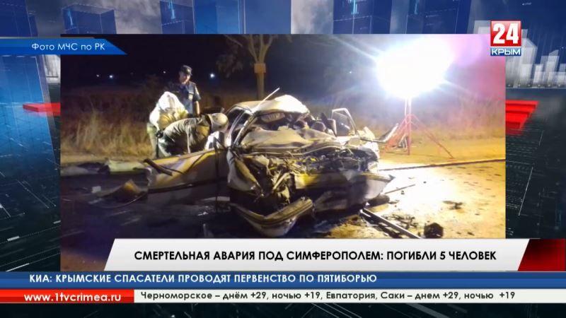 Смертельная авария под Симферополем: погибли 5 человек