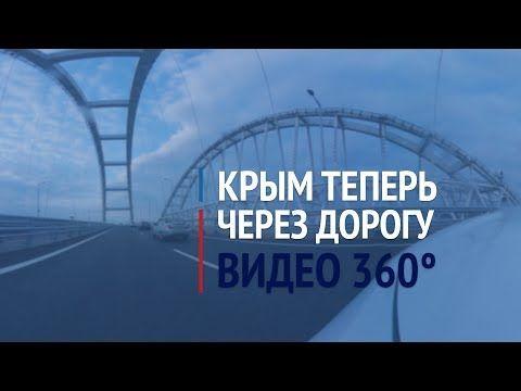 Полмиллиона транспортных средств проехало по Крымскому мосту с момента его открытия