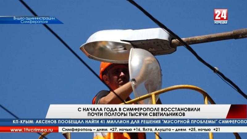 Стало ярче и светлее. С начала года в Симферополе восстановили почти полторы тысячи светильников