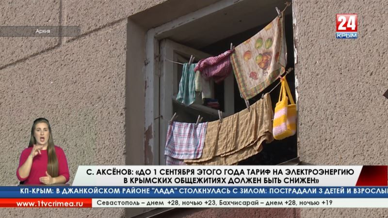 С. Аксёнов: «До 1 сентября этого года тариф на электроэнергию в крымских общежитиях должен быть снижен»