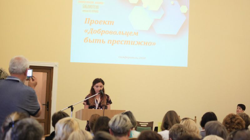 В рамках Международного форума состоялся День крымских библиотек