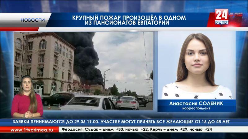 Крупный пожар произошёл в одном из пансионатов Евпатории