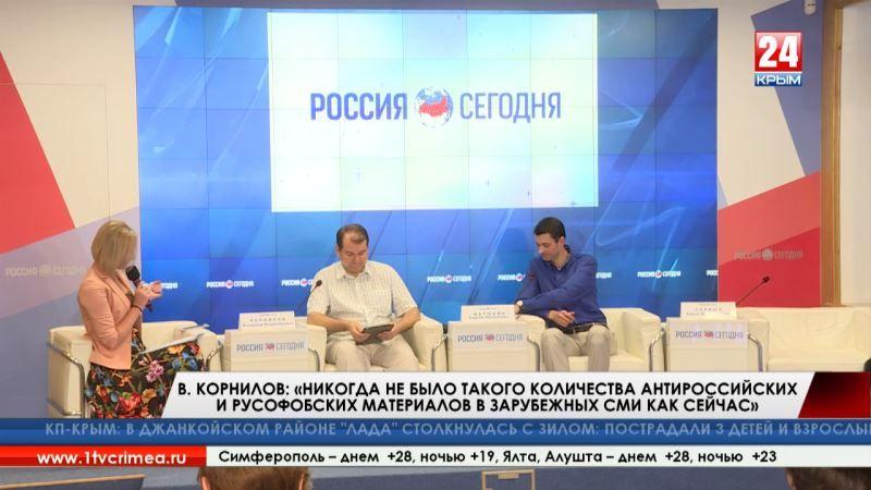 В. Корнилов: «Никогда не было такого количества антироссийских и русофобских материалов в зарубежных СМИ как сейчас»