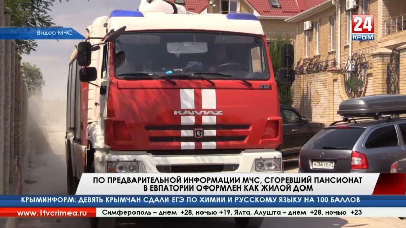 По предварительной информации МЧС, сгоревший пансионат в Евпатории оформлен как жилой дом
