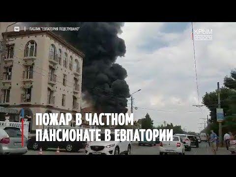 Пятеро отдыхающих пострадали при пожаре в евпаторийском мини-пансионате