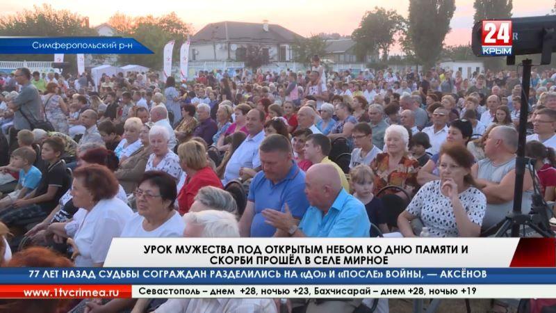 Урок мужества под открытым небом, приуроченный ко Дню памяти и скорби, прошёл в селе Мирное Симферопольского района