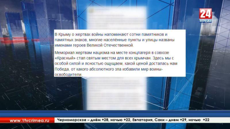 С. Аксёнов: «22 июня – одна из самых трагических дат в истории нашей страны»