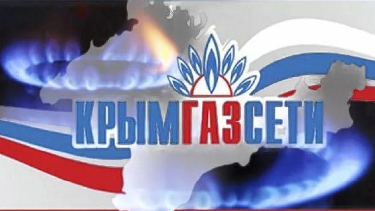 ГУП РК «Крымгазсети» информирует