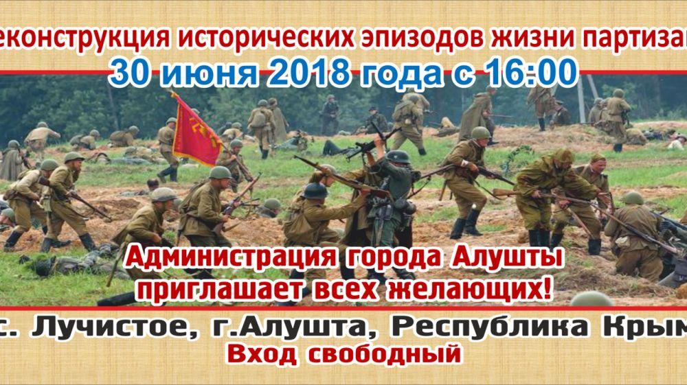 Уважаемые жители и гости Крыма!