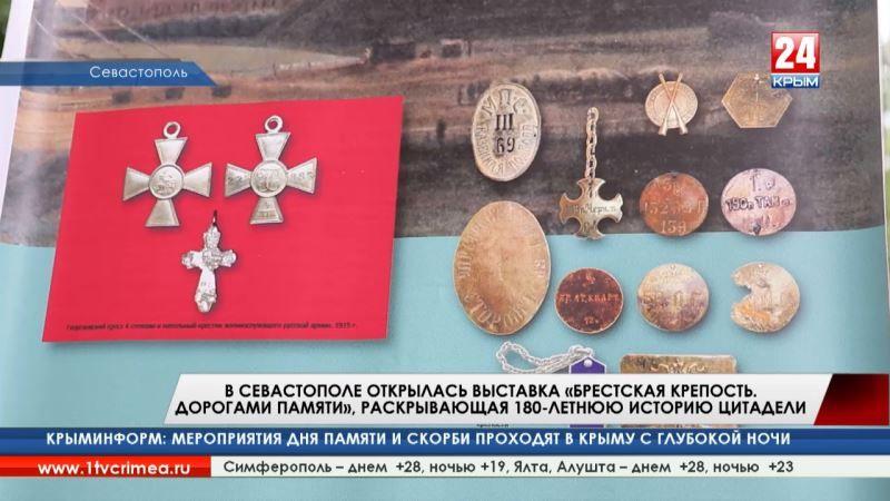 В Севастополе открылась выставка «Брестская крепость. Дорогами памяти», раскрывающая 180-летнюю историю цитадели