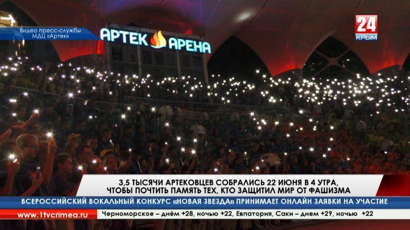 3,5 тысячи артековцев собрались в 4 утра 22 июня, чтобы почтить память тех, кто защитил мир от фашизма