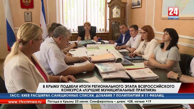 В Крыму подвели итоги регионального этапа всероссийского конкурса «Лучшие муниципальные практики»