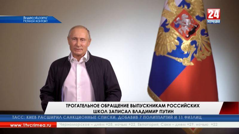Трогательное обращение выпускникам российских школ записал Владимир Путин