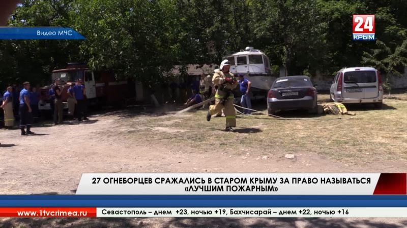 27 огнеборцев сражались в Старом Крыму за право называться «Лучшим пожарным»