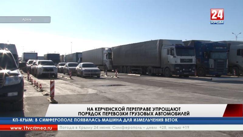 Для удобства и быстроты – на Керченской переправе упрощают порядок перевозки грузовых автомобилей