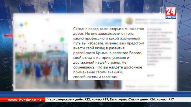 «Быть смелыми и уверенными в себе», — Сергей Аксёнов поздравил выпускников с окончанием школы