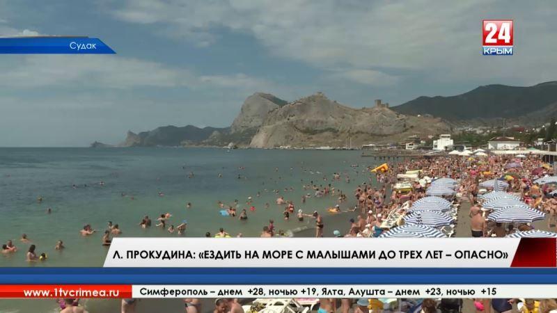 В крымском Минздраве не советуют отдыхающим брать на море детей до трёх лет