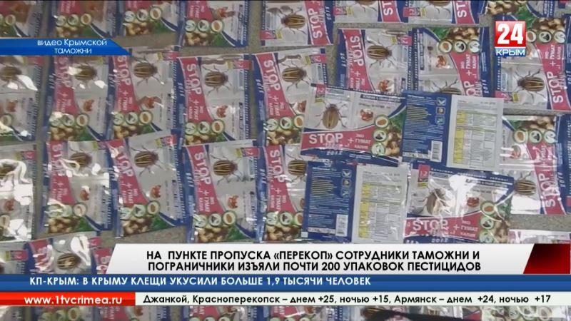 На пункте пропуска «Перекоп» сотрудники таможни и пограничники изъяли около 200 упаковок пестицидов