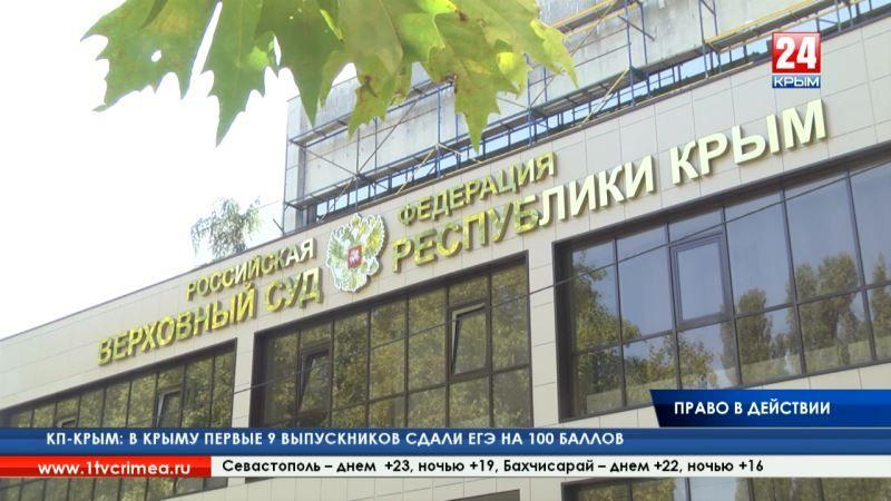 Право в действии: в Крыму стартовал международный форум под патронатом Университета правосудия и Верховного Суда России