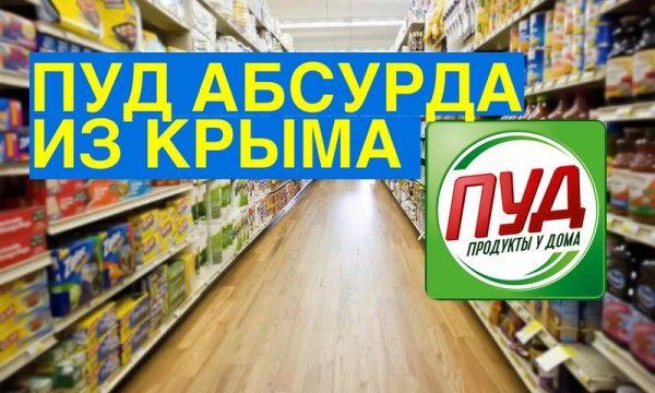 «Пуд» абсурда или 5 колонна в Крыму?