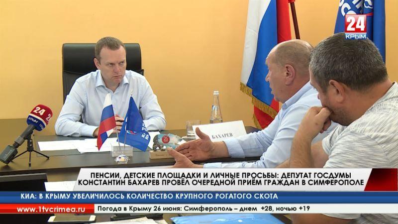 Пенсии, детские площадки и личные просьбы: депутат Госдумы Константин Бахарев провёл очередной приём граждан в Симферополе